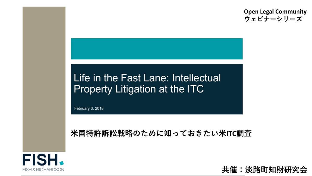 ITC webinar coverpage